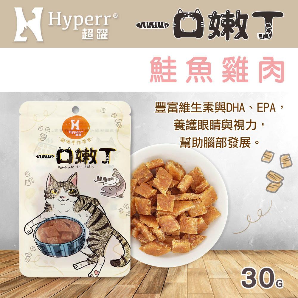 【Hyperr 超躍】鮭魚雞肉 一口嫩丁貓咪手作零食 30g
