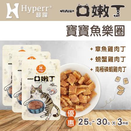 Hyperr 超躍 寶寶魚樂圈  一口嫩丁貓咪手作零食