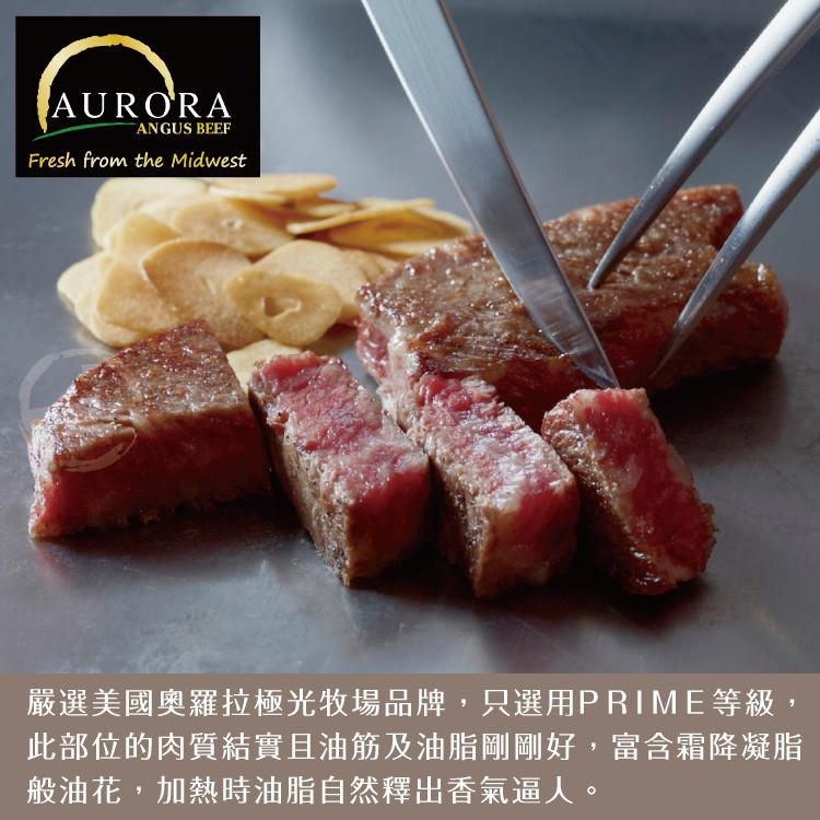【欣明生鮮】美國奧羅拉極光黑牛PRIME霜降牛排8片組(260公克/1片)