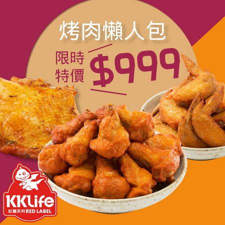 KKLife-紅龍 BBQ烤肉懶人包