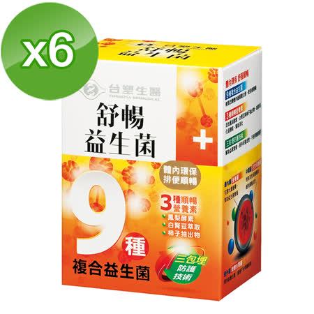 【台塑生醫】 舒暢益生菌6盒/組