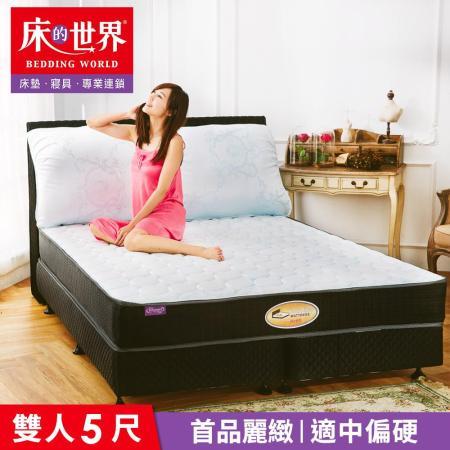 床的世界 緻Ritz護背式彈簧床墊