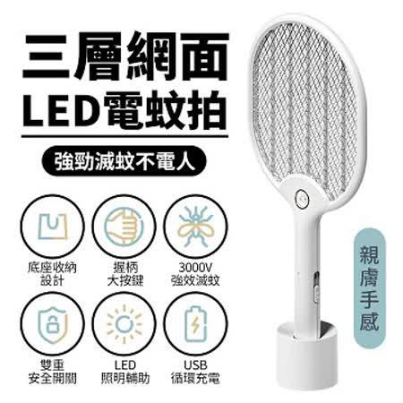 ThL強力三層網面 USB充電式電蚊拍