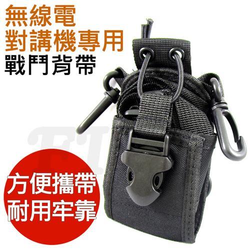 無線電對講機專用 攜帶型 戰鬥背帶 腰帶布套 戰背 三點式背袋