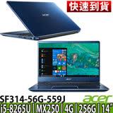 (特)Acer SF314-56G-559J i5-8265U/MX250 2G/4G/256G PCIe/14吋FHD IPS藍色 輕薄美型