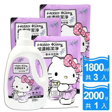 HELLO KITTY藍風鈴 香水洗衣精1瓶+3包