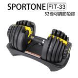 SPORTONE FIT-33 健身達人 52磅可調節啞鈴