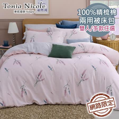 東妮寢飾-精梳棉 雙人兩用被床包組
