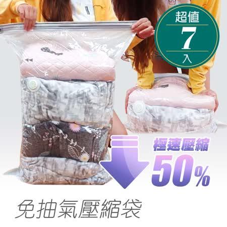 免抽氣 壓縮袋收納袋7件組