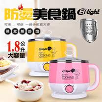 【ENLight】1.8L雙層防燙美食鍋 (黃/粉色)