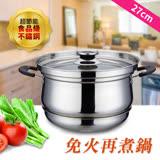 【ENNE】超節能。食品級不鏽鋼免火再煮鍋/27CM(K0011)