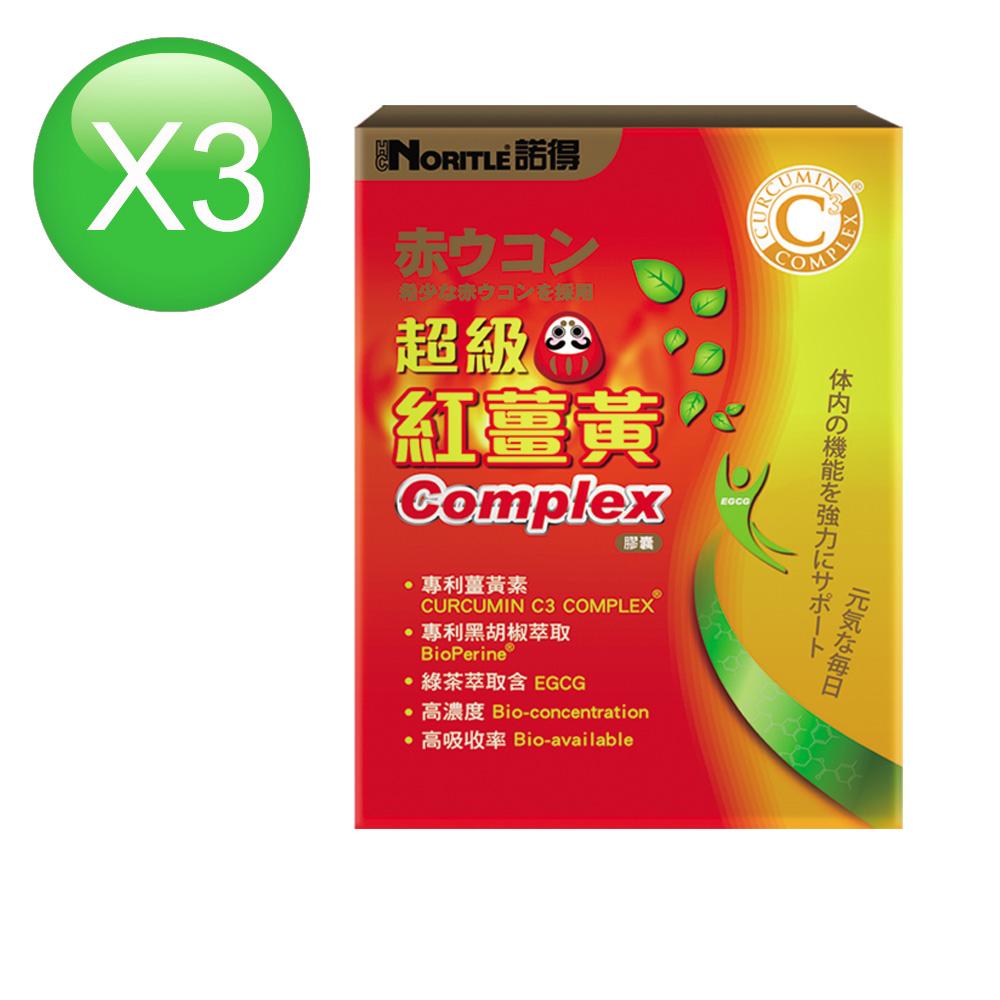 即期品【諾得】超級紅薑黃Complex膠囊(30粒x3盒)