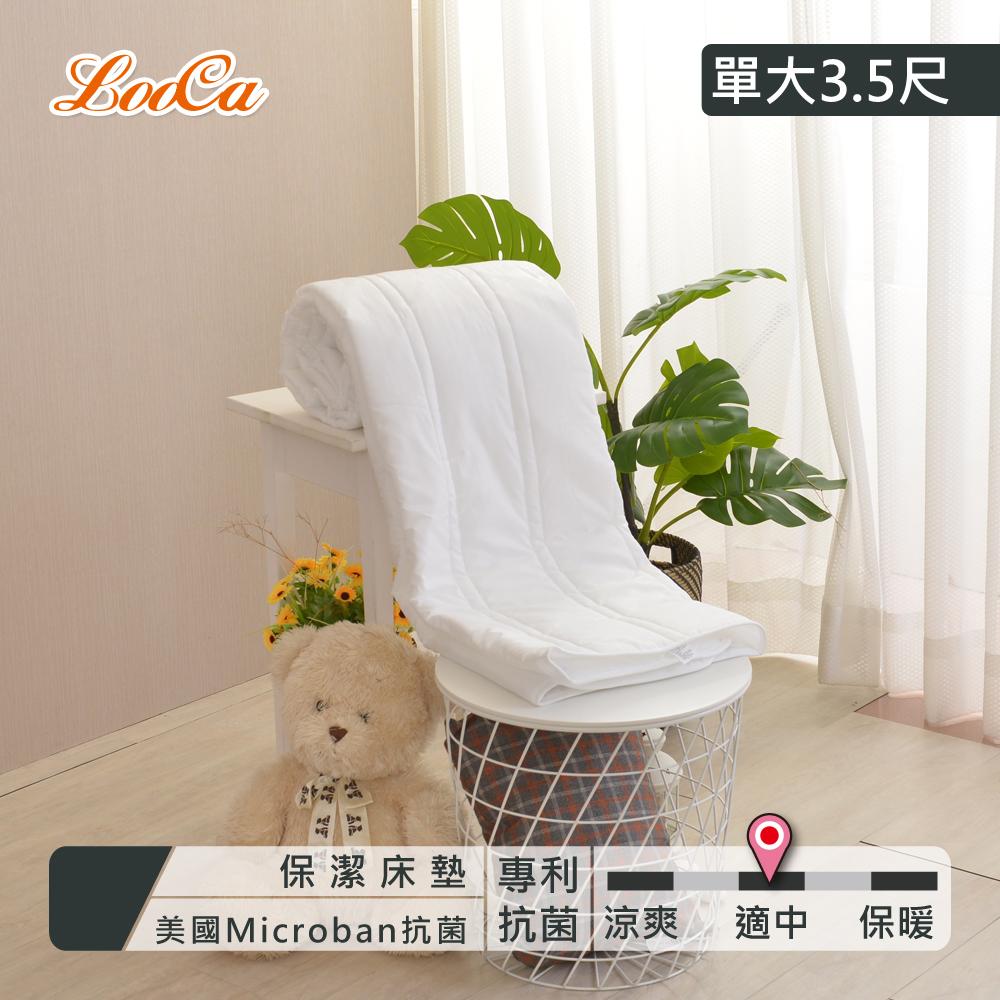 【LooCa】美國抗菌衛生平單式壓花保潔墊(單人3.5尺)