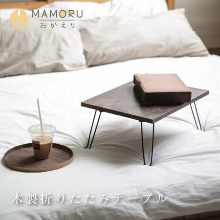 日式 多用途摺疊桌(4色可選)