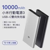 小米行動電源3 10000mAh USB-C 雙孔 雙向快充 18W 9V 5V 充電寶 米家 鋁合金 可登機