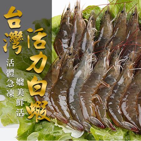 愛上海鮮 台灣活力白蝦9盒