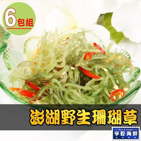 愛上海鮮 澎湖野生珊瑚草6包