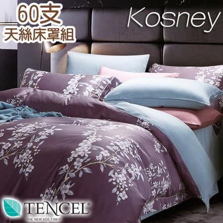 KOSNEY恬韻 頂級雙人  天絲八件兩用被床罩組