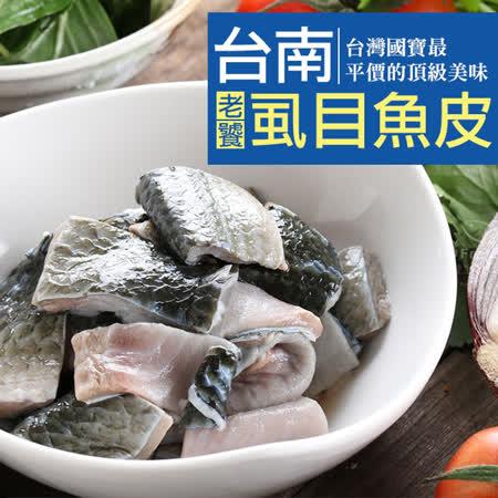 台南老饕 虱目魚皮300gX8包