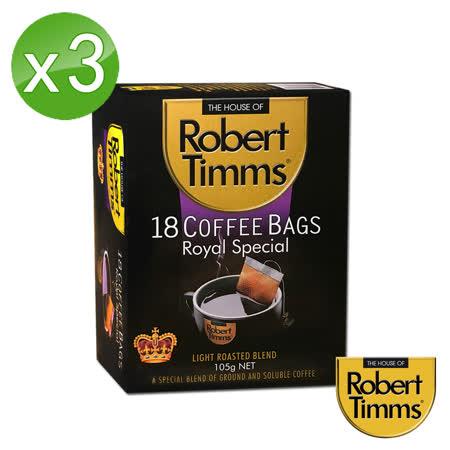 Robert Timms 皇家特調濾袋咖啡3入組