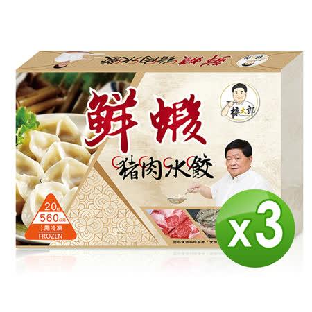 標太郎 鮮蝦豬肉水餃*3盒