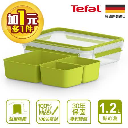 Tefal特福樂活系列 無縫膠圈PP保鮮盒1.2L