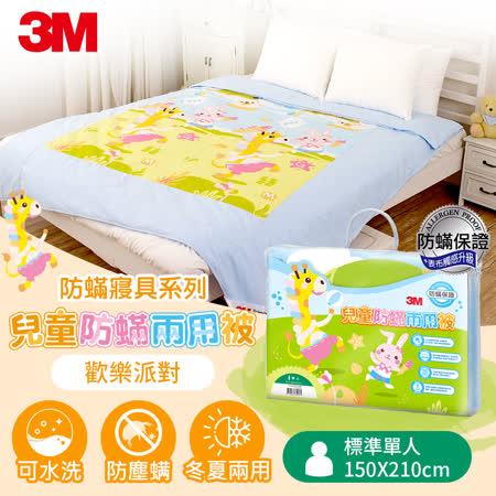 3M-單人 兒童防蟎兩用被