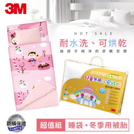 3M(送真空保鮮盒) 兒童防蟎睡袋-甜心公主