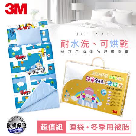 3M(送真空保鮮盒) 兒童防蟎睡袋-尋寶汽車