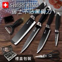 瑞士KING<br/>波浪不沾黑鋼刀具6件組