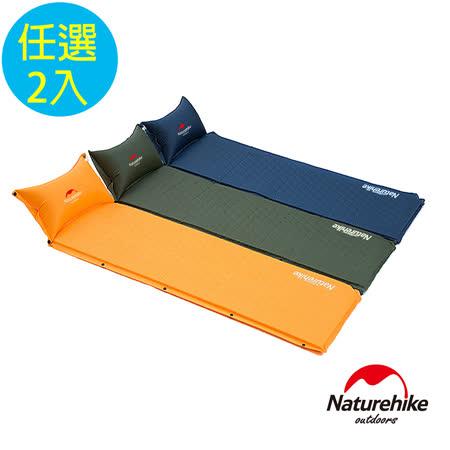 Naturehike 自動充氣 帶枕式單人睡墊