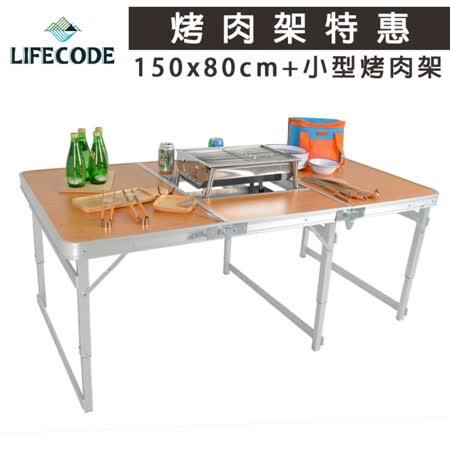 【LIFECODE】 BBQ燒烤桌+小烤肉架