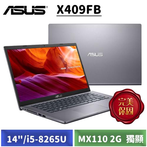 """[送鋁合金散熱支架+華碩UT210滑鼠] ASUS X409FB-0021G8265U 星空灰 (14""""/i5-8265U/4G/1TB/MX110 2G獨顯/W10)"""