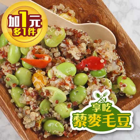 食在鮮味 享吃藜麥毛豆10包