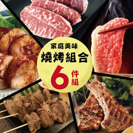 欣明生鮮 家庭美味燒烤組6件
