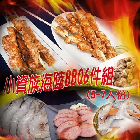 老爸ㄟ廚房 小資族海鮮BBQ 6件