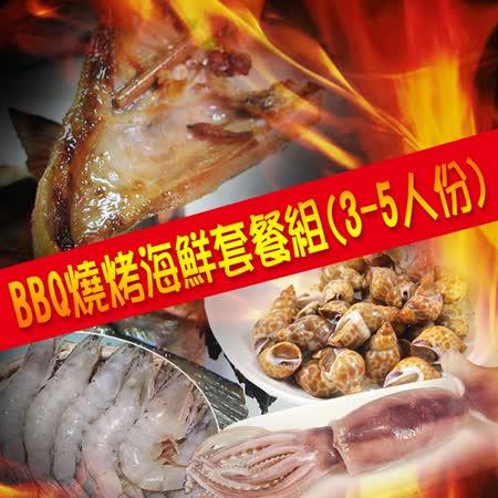 賣魚的家 BBQ燒烤海鮮套餐組