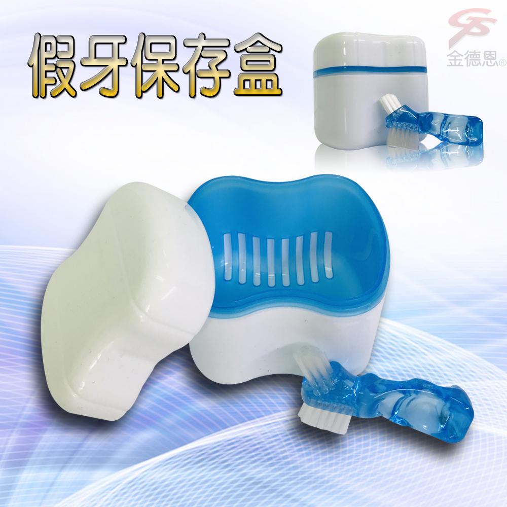 金德恩 可攜式假牙清潔專用收納盒附假牙專用刷/隨機色