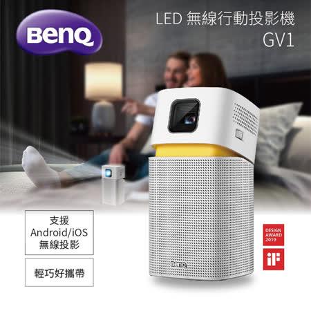 BENQ GV1 LED 無線行動投影機(附HDMI線)