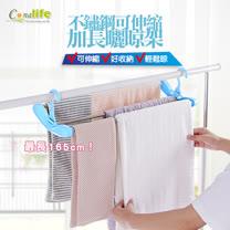 [Conalife]不鏽鋼可伸縮加長被子/毛毯專用曬晾架 / 369