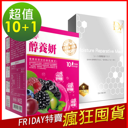 DV 笛絲薇夢 網路暢銷新升級-醇養妍x10盒(野櫻莓)+DV TOKYO 日本原裝進口 蜂王乳潤效修護面膜x1盒(5片/盒)