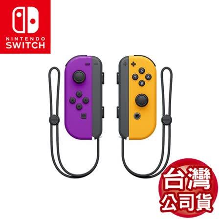 Joy-Con左右控制器 電光紫&電光橙
