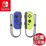 任天堂NS Switch Joy-Con左右控制器-藍&電光黃(台灣公司貨)+左右手水晶殼