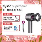 【送2000元戴森禮券】dyson戴森 Supersonic HD03 吹風機(桃紅)