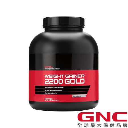 【GNC 健安喜】 2200金色奶昔 6磅