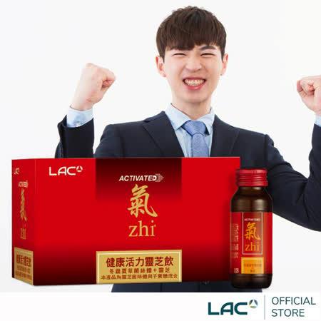 【GNC 健安喜】 LAC 氣健康活力靈芝飲