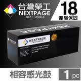【台灣榮工】PANASONICE KX-FAD412H 黑色相容感光鼓 (KX-MB2025TW/KX-MB2030TW)
