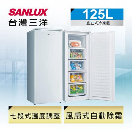 台灣三洋SANLUX 125L  直立式冷凍櫃 SCR-125F