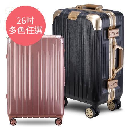 【ROXIE】日安晨光 26吋鋁框行李箱