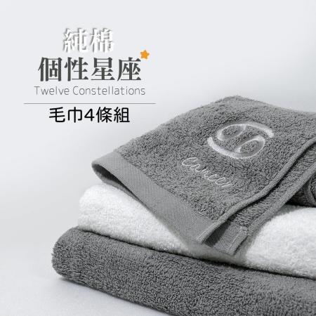 MORINO摩力諾 個性星座毛巾 4條組